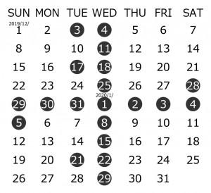 cozy garden 年末年始 カレンダー