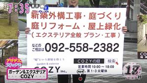 アサデス_COZYの庭_福岡_熊本